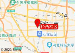 石家庄泓钰学校桥西校区