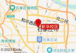 石家庄二中国际部新华校区
