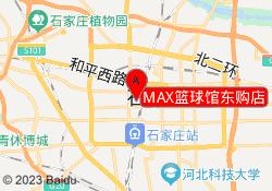 石家庄动因体育MAX篮球馆东购店
