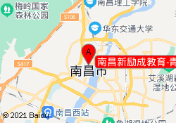 南昌新励成教育-青山湖校区