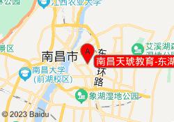 南昌天琥教育-东湖校区