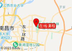 南昌海风教育培训学校在线课程