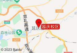 北京中建教育延庆校区