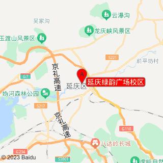 延庆绿韵广场校区