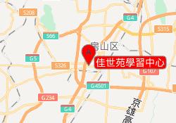 北京大禹未來佳世苑學習中心