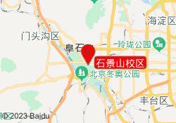 北京中建教育石景山校区