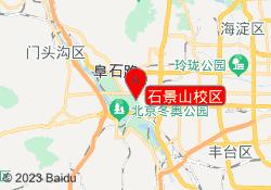北京安博教育石景山校区