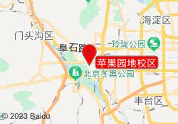 北京红蟋蟀教育苹果园地校区
