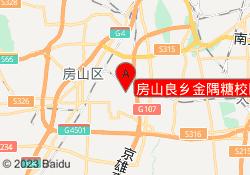 北京码高教育房山良乡金隅糖校区