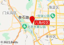 北京新文达教育八角校区