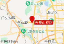 北京启航考研石景山校区