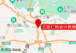 北京仁和会计教育-昌平县城校区