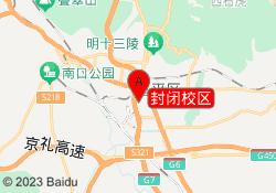 北京学为贵语言培训学校封闭校区