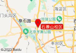 北京六度教育石景山校区