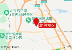 北京课工场北资校区