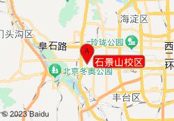 北京山木培训学校石景山校区