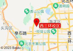 北京中公考研西三环校区