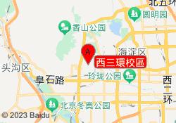 北京中公考研西三環校區