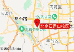 北京仁和会计学校北京石景山校区