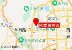 北京青苗國際雙語學校四季青校區