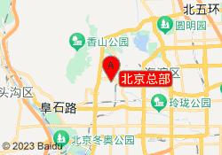 北京市火星时代教育北京总部