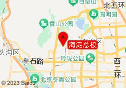 北京火星时代教育海淀总校