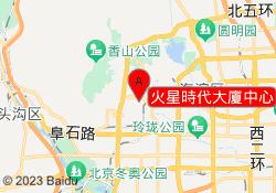 北京火星時代教育火星時代大廈中心