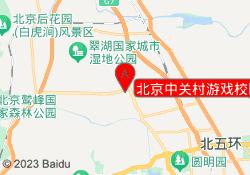 北京汇众教育北京中关村游戏校区
