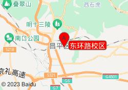 北京文新学堂东环路校区