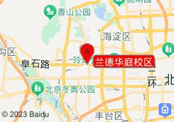 北京市龙文教育兰德华庭校区