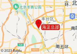 北京启航龙图教育海淀总部