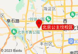 北京仁和会计学校北京公主坟校区