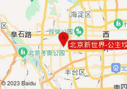 北京新世界北京新世界-公主坟校区