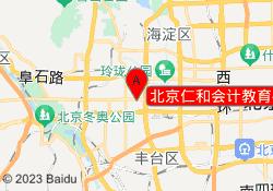 北京仁和会计教育-五棵松校区