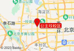 北京京誉教育公主坟校区