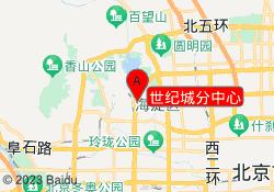 北京金色雨林世纪城分中心