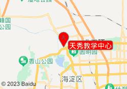 北京阳光喔教育天秀教学中心