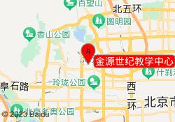 北京阳光喔教育金源世纪教学中心