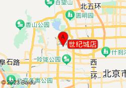 北京市星城街舞世纪城店
