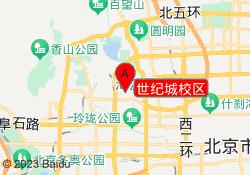 北京聚能中小学辅导学校世纪城校区