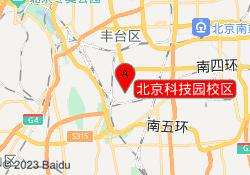 北京仁和会计学校北京科技园校区