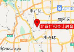 北京仁和会计教育-丰台科技园校区