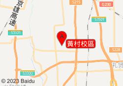北京京譽教育黃村校區