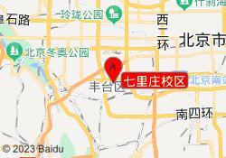 北京恒企教育七里庄校区
