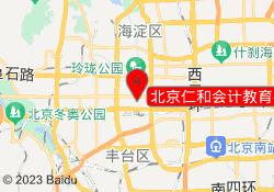 北京仁和会计教育-公主坟校区