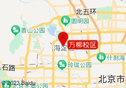 北京史蒂夫教育万柳校区