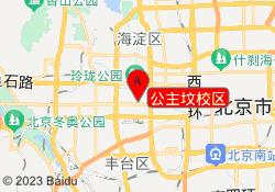 北京史蒂夫教育公主坟校区