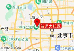 北京竞思注意力训练学校首师大校区