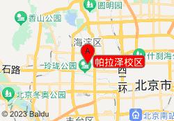 北京东方启明星帕拉泽校区