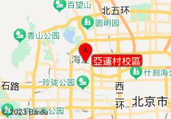 北京京譽教育亞運村校區